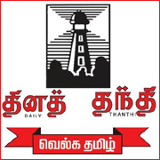 DailyThanthi Customer Care, Complaints and Reviews