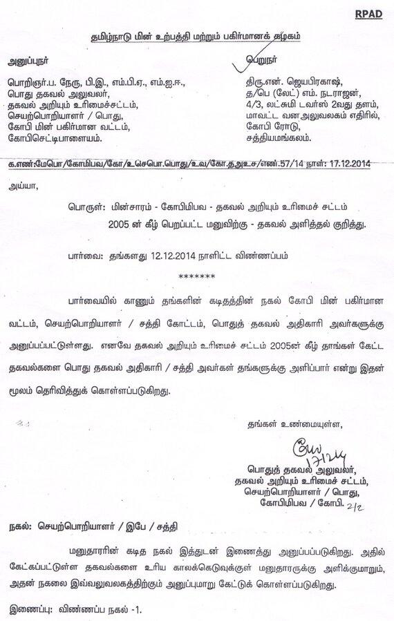 Tamilnadu electricity board tneb service connection related new service connection related new service spiritdancerdesigns Gallery