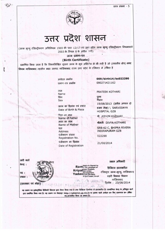 Ghaziabad Nagar Nigam Birth Certificate Status By Way Of Online System