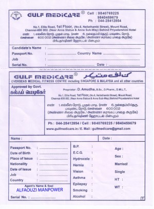 Gulf Medicare — Fake Abroad Medical Center