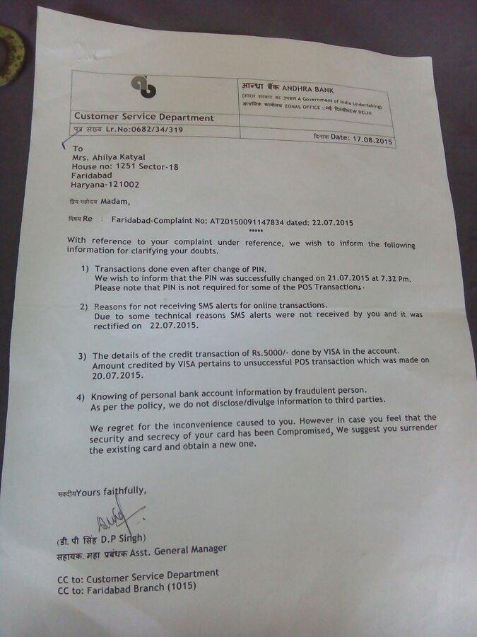 andhra bank address change letter
