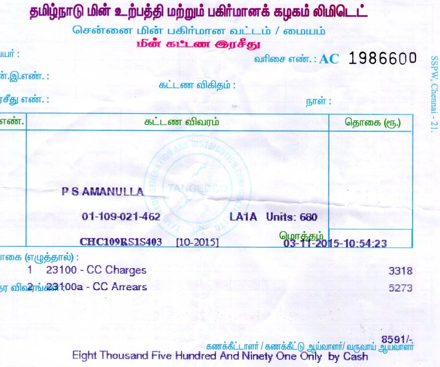 Tamil nadu electricity board tneb wrong excess billing note eb cash receipt noac 1986600 image added hoping you to solve the above issue as soon as possible thanking you spiritdancerdesigns Gallery