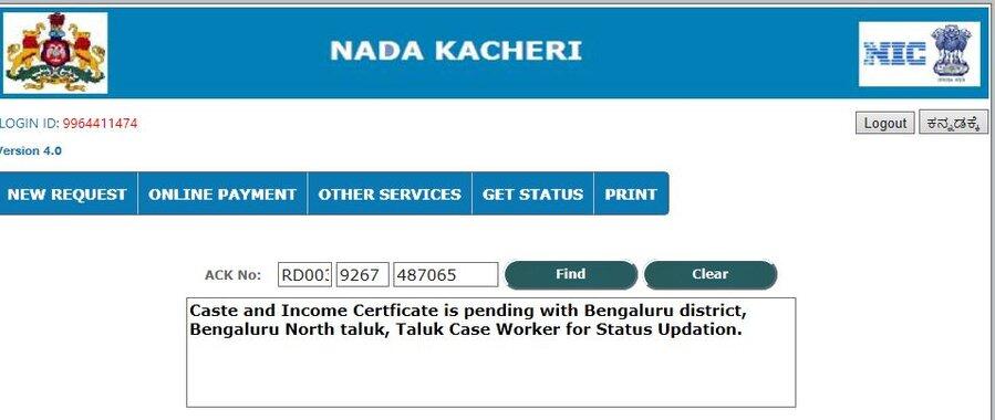 Nadakacheri — Application for caste & income certificate