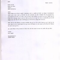 Complaint Letter For Excess Water Bill