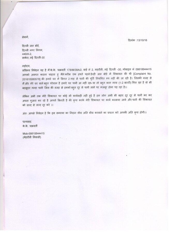 Delhi Jal Board — Complaint letter regarding water supply