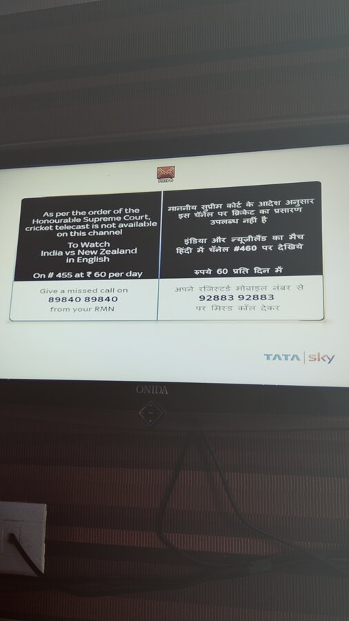Resolved] Tata Sky — cricket match telecast issue in dd national