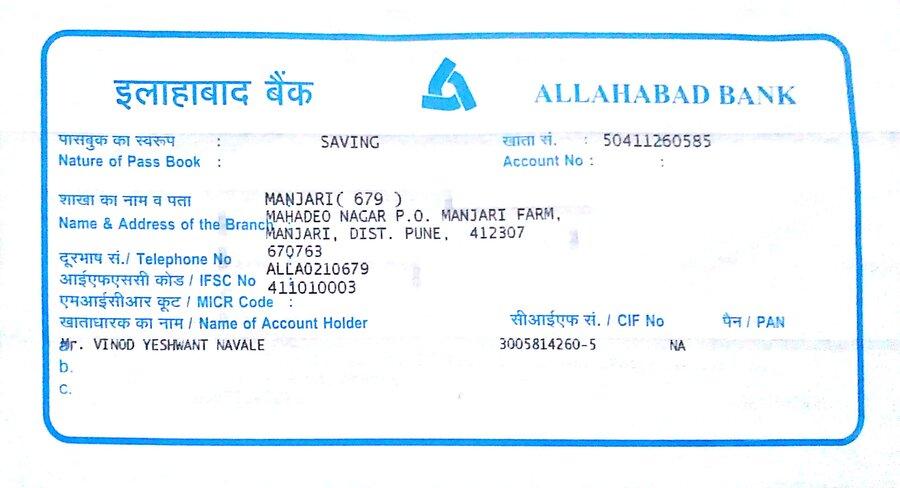 Allahabad Bank Passbook Image
