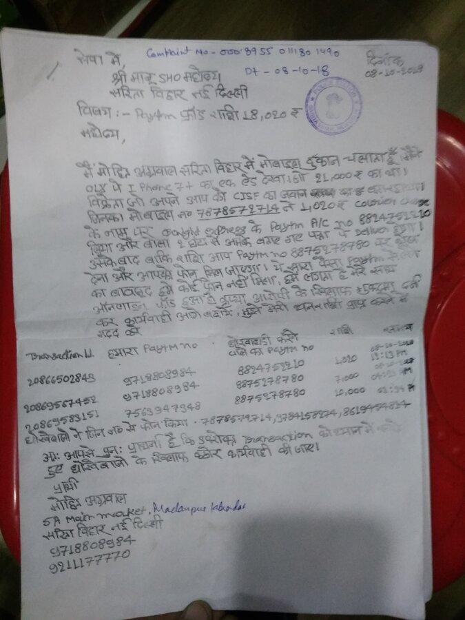 Delhi Police — sarita vihar delhi police not action my fir and not