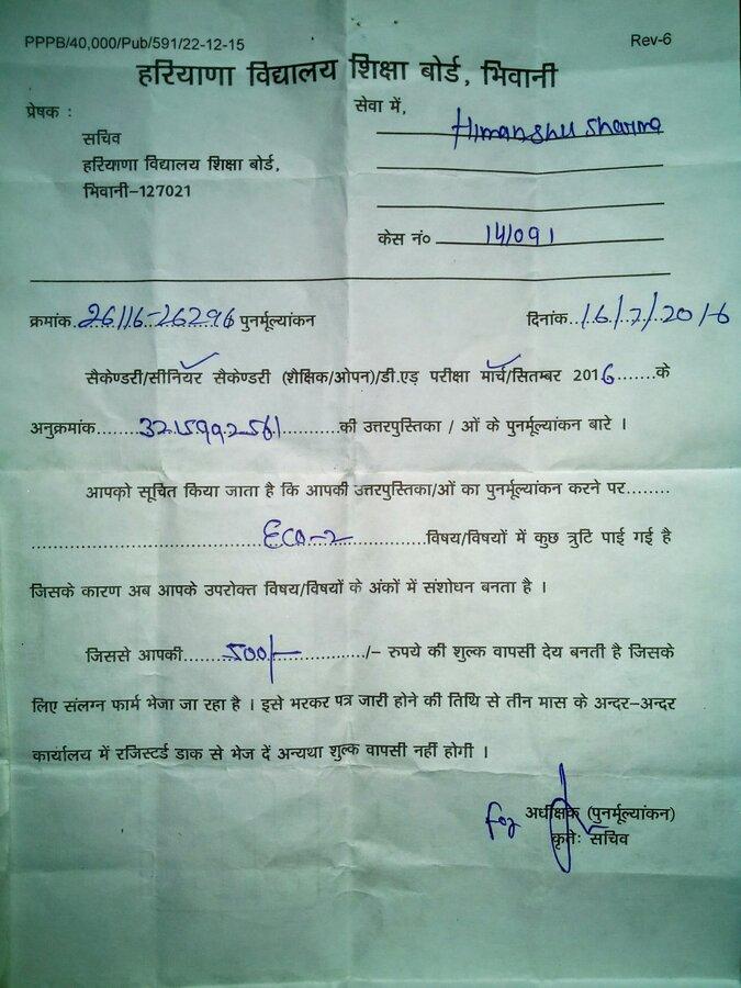 Haryana Board Of Secondary Education, Bhiwani, Haryana — non_receipt