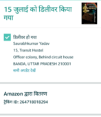 Without deliver order showing to deliver on 15 july