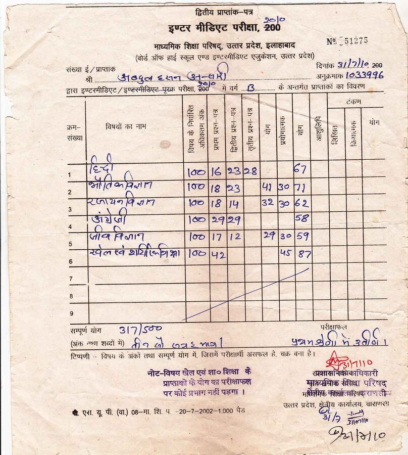 Up Board Allahabad — marksheet verification, Page 6