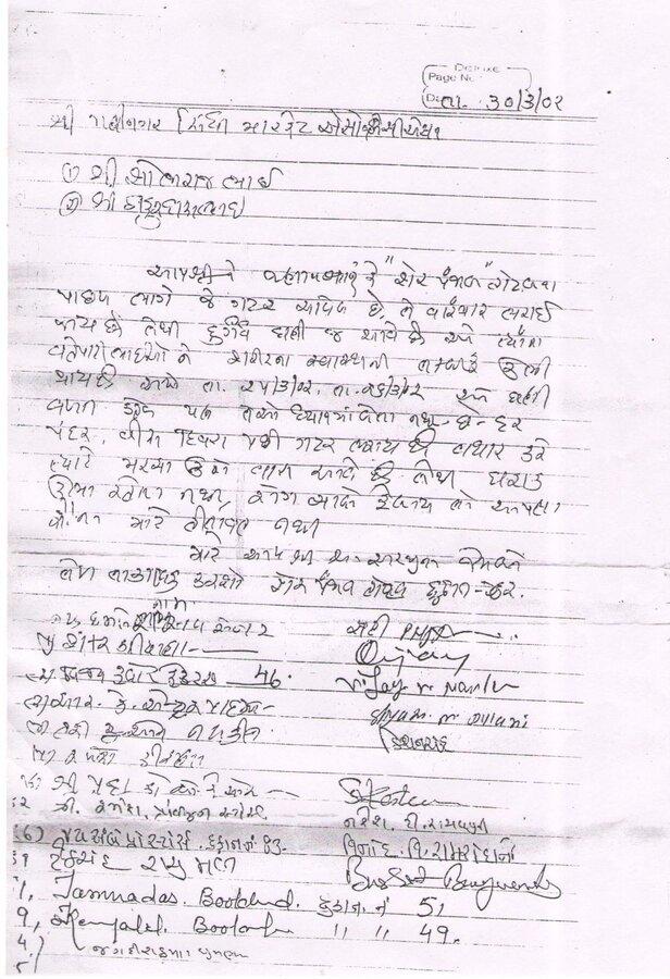 Ahmedabad Municipal Corporation — Drainage